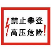 不锈钢标牌-耐腐蚀安全警示牌;力成专业生产标牌