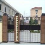 杭州衡利称重设备有限公司