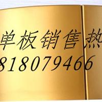 供应贵州 贵阳 六盘水 黔东 黔西 铝单板