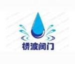 上海桥波阀门有限公司
