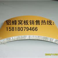 供应重庆铝蜂窝板--铝蜂窝板生产厂家