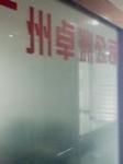 广州市卓洲贸易有限公司