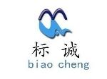 广州标诚机械设备有限公司