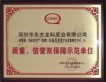 质量、荣誉双保证事业单位