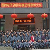 郑州国韵电子技术有限公司