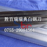 供应切不锈钢用的刀具 进口超硬白钢刀条