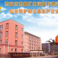 泰安市鼎鑫矿用设备制造有限公司