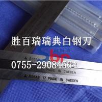 超硬白钢刀韧性好白钢刀圆棒