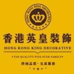 香港英皇装饰设计工程(郑州)有限公司