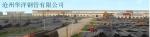 沧州市华洋钢管制造有限公司
