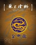 杭州涂得美装饰工程有限公司