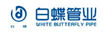 上海白蝶管业科技股份有限公司