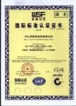 ISO9001国际标准认证证书