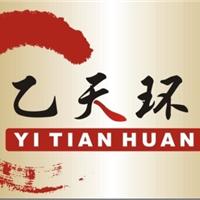 广州乙天环宇防水建材有限责任公司