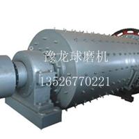 供应郑州市豫龙机械厂湿式球磨机
