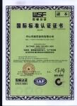 ISO14001国际标准认证证书
