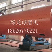 供应豫龙机械厂棒磨机,超细球磨机设备