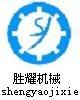 上海胜耀机械设备有限公司