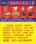 上海鑫荣通风管道设备有限公司