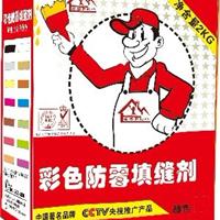彩色防霉填缝剂供应商