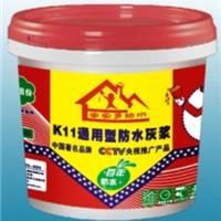 具有负水面的防水功能K11通用型防水灰浆