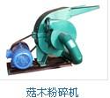 供应长期供应蚌埠木材粉碎机,淮安木屑机报价