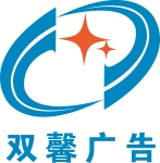 上海双馨广告有限公司