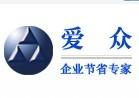 深圳市爱众科技有限公司