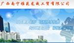 广西南宁雅苑龙威工贸有限公司