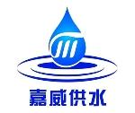湖南嘉威供水设备有限公司