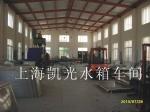 上海凯光工业设备制造有限公司
