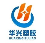 东莞市华兴塑胶材料有限公司