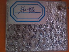 压克力有机玻璃PMMA压克力有机玻璃厂家有机玻璃价格布银板