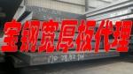 无锡元宏钢铁有限公司