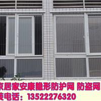 北京隐形防护网 智能防盗窗能防止盗贼吗