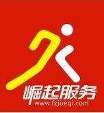 福州最好的公司 福州哪里有同城 福州崛起服务