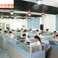 深圳市中天照明有限公司