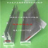 供应丝印机配件高53刮刀柄,深圳生产丝印机刮刀架