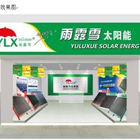 雨露雪太阳能科技面向全国各地诚招经销代理商,网上代理招商