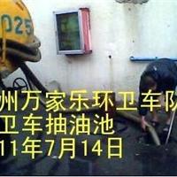 供应13724840221【广州大学城清理化粪池】
