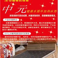 加盟中元智能水循环保健养生床垫,开拓广阔的市场空间
