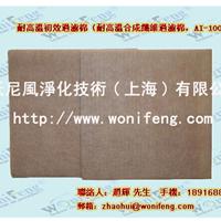 供应上海耐高温空气过滤棉,耐高温240℃合成纤维过滤棉