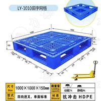 供应浙江衢州塑料托盘,衢州塑料垫板