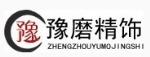 郑州豫磨精饰机械制造有限公司