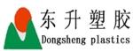 深圳市东升塑胶制品有限公司