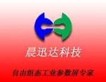 武汉晨迅达科技发展有限公司