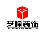 上海艺憬建筑装饰设计有限公司