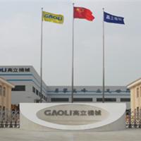 南京高立工程机械有限公司