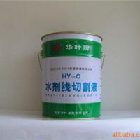 供应华叶牌HY-C水剂线切割液