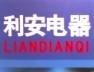 山东省利安电器有限公司
